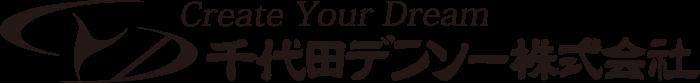 千代田デンソー株式会社